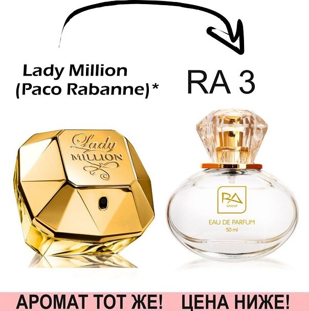RA3 Lady Million - Paco Rabanne