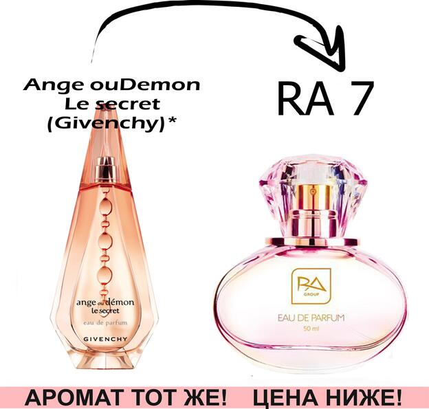 RA7 (Angel And Demon Le Secret - Givenchy)*